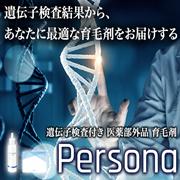 ペルソナ(Persona)