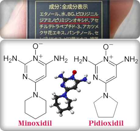 ミノキシジルとピディオキシジルの化学式