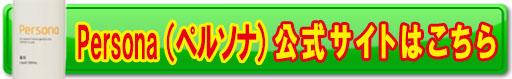 Persona(ペルソナ)公式サイトはこちら