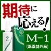 M-1育毛ミストを実際に使って効果を検証!