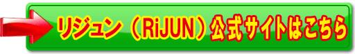 リジュン(RiJUN)公式サイトはこちら