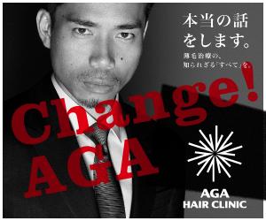 本当の話しをします。Change!AGA