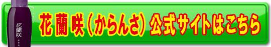 花蘭咲マイケア公式サイトはこちら