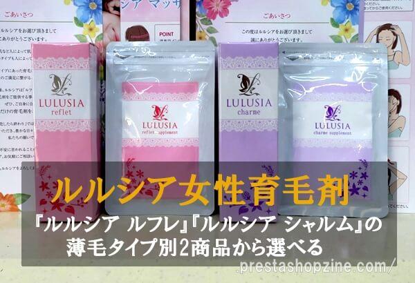 ルルシア女性用育毛剤2種類